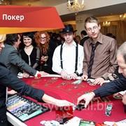 """Выездное фан-казино """"Покер"""". фото"""