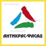 АНТИКРАС-ФАСАД (Краско) – антиграфити, средство для удаления краски (очиститель) для фасадов и бетона фото