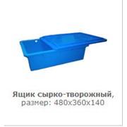 Ящик сырко-творожный, Ящики для пищевых продуктов, Ящики для молочных продуктов фото