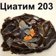 Смазка Циатим 203 ГОСТ 8773-74 фото
