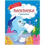"""Раскраска """"Для маленьких художников - Дельфин"""", ф. А4, 8 л., (Спейс) фото"""