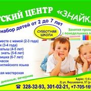 Детский центр Знайка. фото