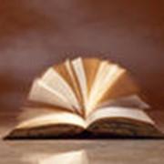 Издания по общественным и гуманитарным наукам фото