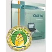 Строительные Технологии — CМЕТА - Программный комплекс для составления, расчета и проверки сметной документации в соответствии со строительными нормами фото