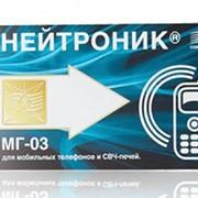 Защита от излучений мобильных телефонов Нейтроник МГ-03 фото