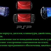 Ремонт игровых приставок Sony Playstation PS3 Slim, PSP, PS Vita, XBox 360 Slim, Nintendo Wii, Nintendo 3DS, Game Boy. в Одессе и Одесской области фото