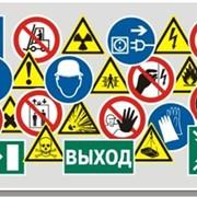 Изготовление знаков безопасности фото