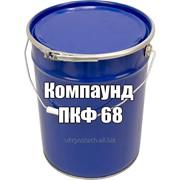 Компаунд ПКФ 68 Виксинт ТУ 38.103508-81 фото