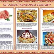 Плакат Оформление кулинарных блюд Г.39 фото