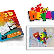 Живая раскраска 3D Devar Kids фото