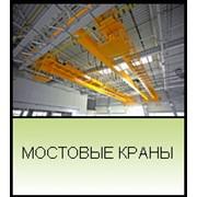 Краны мостовые двухбалочные общего назначения фото