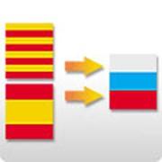 Услуги языкового перевода: Servicios de traduccion del ruso al espanol. del ucraniano al espanol фото