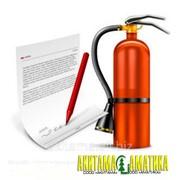 Разработка инструкций по пожарной безопасности фото