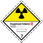 Знак Класс опасности 7, Подкласс 7.2 Наклейка / табличка фото