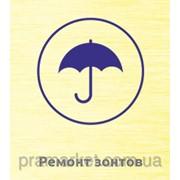 Ремонт зонтов и чемоданов, Киев, м.Лесная фото