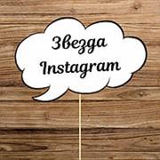 "Табличка ""Звезда Instagram"" (Арт. FMC-08) фото"