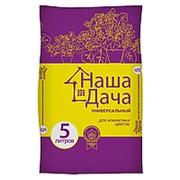 Грунт Наша Дача для комнатных цветов 5л фото