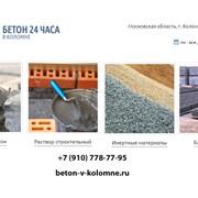 Производство и доставка бетона и бетонных изделий  фото