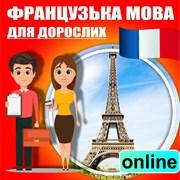 Французська мова ОНЛАЙН для школярів та дорослих фото