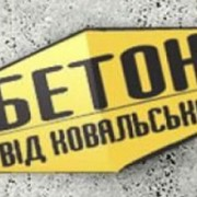 Бетон от Ковальской в Киеве, Киевская область фото
