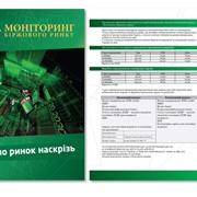 Изготовление листовок, Киев фото