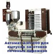 Пирожковый автомат АЗП-800 для заготовок печёных пирожков с начинкой фото