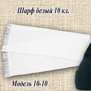 Шарф белый 10 кл., модель 10-10 фото