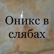 Оникс в слябах с нашего склада различного цвета фото