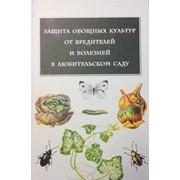 Книга Защита овощных культур от вредителей и болезней в любительском саду фото