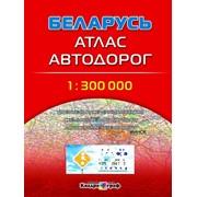 Беларусь. Атлас автодорог. 1:300 000 фото