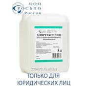 Хлоргексидин спиртовой 0,5% РОСБИО. 5 мл. фото