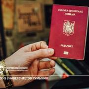 Гражданство ЕС, Израиля или Карибских островов фото
