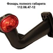 Фонарь полного габарита 112.06.47-12, правый. Категория ламп R5W, со жгутом, с колодкой штыревой фото