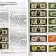 Печать ценных бумаг и банкнот фото