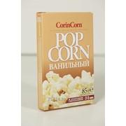56338 Зерно д/пригот. микроволн. попкорна «CorinCorn», ванильный фото