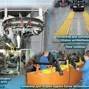 Конвейер и конвейерные системы фото