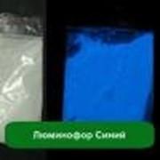 Люминофор Синий - 1 кг. фото