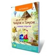 """Книжка """"Чомусик и Томусик и великие открытия"""", 4 кл. фото"""