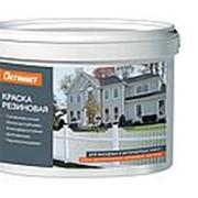 Краска резиновая латексная/акриловая для фасадных и интерьерных работ. Матовая/белая 1,5кг фото