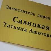 Режим работы табличка на заказ* фото