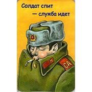 "Магнит картонный ""Солдат спит служба идёт"" фото"