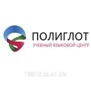 """Языковые курсы """"ПОЛИГЛОТ"""" фото"""