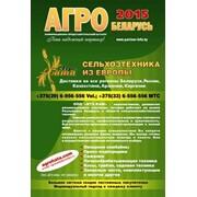 Журнал АгроБеларусь фото