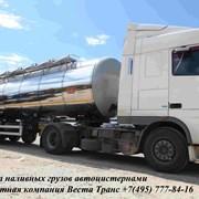 Перевозки грузов наливом Услуги автоцистерны фото