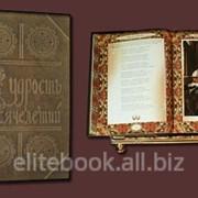Книга Мудрость тысячелетий фото