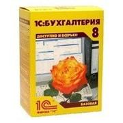 Программное обеспечение 1С:Бухгалтерия 8 для Казахстана. Базовая версия фото