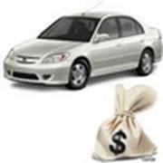Кредиты под залог автомобиля фото