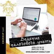 Специалист по налоговому учету в Харькове фото