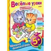 Раскраска книжка Веселые уроки-Котята- 5+ фото