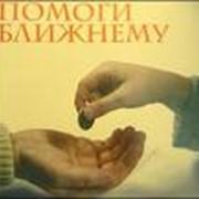 Благотворительная деятельность в Украине фото